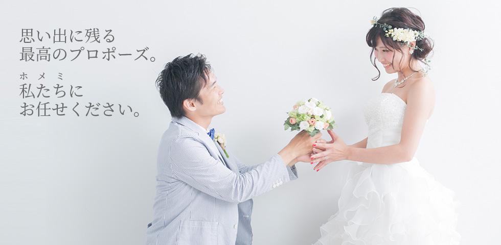 婚約指輪・結婚指輪・セットリングのホメミ|豊橋市